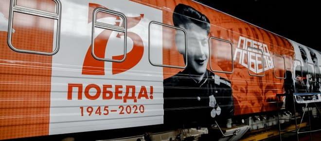 фото поезд-музей победы